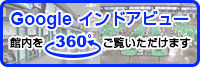 ■googleストリートビュー