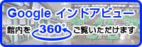 img_google360_smalltop